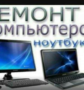 Ремонт компьютера, ноутбука