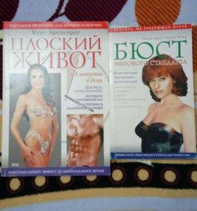 Литература для женщин.