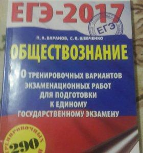 ЕГЭ 2017 Обществознание