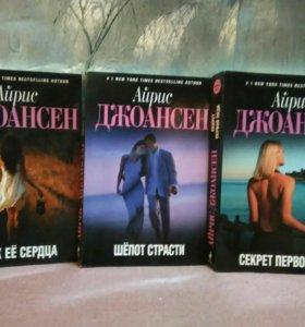 Айрис Дж. 3 книги