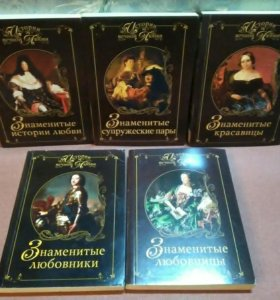 Истории вечной любви 5 книг