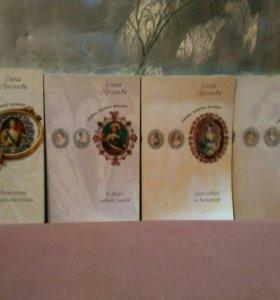Е. Арсеньева Любовь великих женщин 4 книги