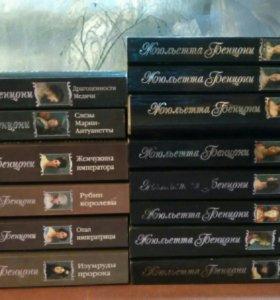Ж.Бенцони 13 книг мягкая обложка