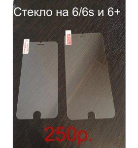 Стекло на iPhone 6/6s/6+