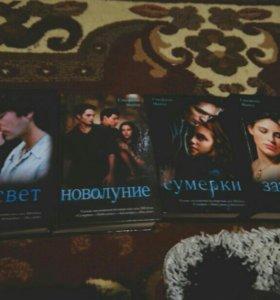 "Все книги ""Сумерки"""