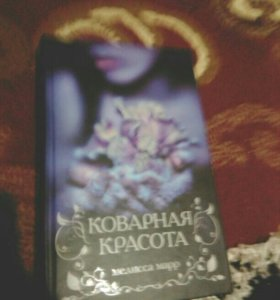 """Книга """"Коварная красота"""""""