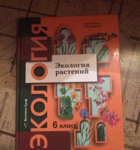 Экология растений 6 класс