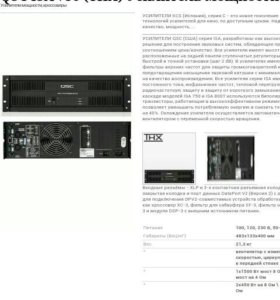 Усилитель мощности QSC ISA 750