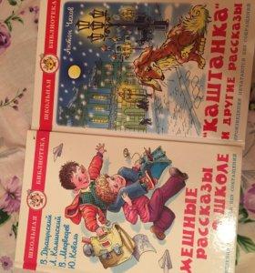 Две книги для детей