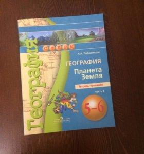 Рабочая тетрадь по географии 5 – 6класса обе части