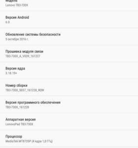 Продам планшет Леново таб3-7