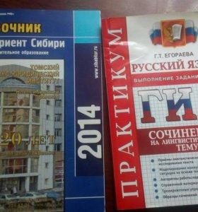 Справочник и ГИА за 2014 год
