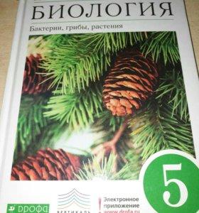 Учебник биологии за пятый класс