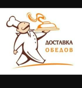 Обеды с доставкой))
