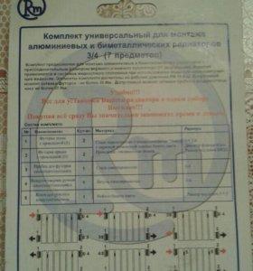 Комплект для радиаторов 3/4 (7предметов)