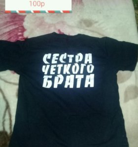 все пр 100р