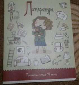 Тетрадь по литературе.