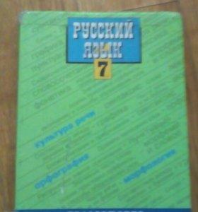 Книги за 7 класс.