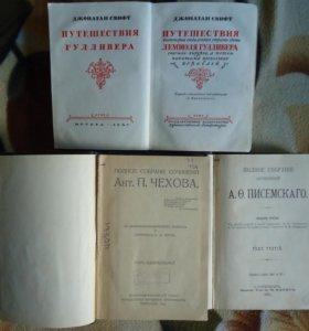 1910г,1918г,1947г,АО Писемский+АП Чехов+Дж Свифт