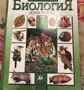 Биология 7 класс