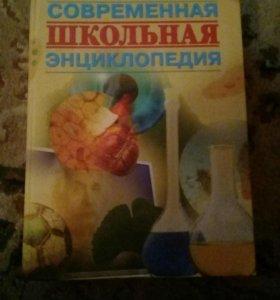 Школьная энциклопедия для 5-9 классов