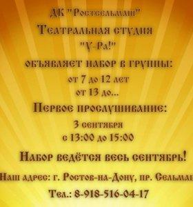 """Театральная студия """"У-Ра!"""""""