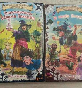 Книги про ведьму Пачкулю, 2 тома