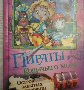 """Книга """"Пираты кошачьего моря"""""""