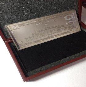 Серебряная купюра 100$
