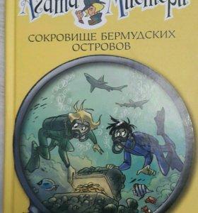 Книга из серии детский детектив