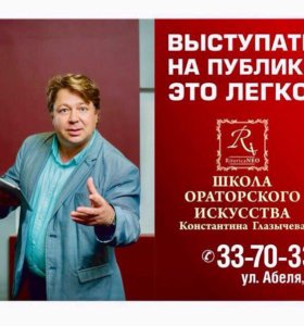 Школа ораторского искусства «РИТОРИКА-NEO»