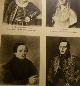 Лермонтов 1941г избранные произведения