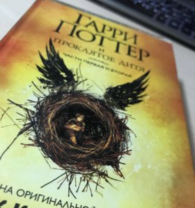 """Книга """"Гарри Поттер и проклятое дитя"""""""