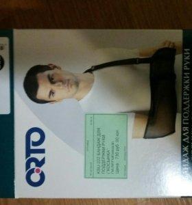 Бандаж на плечевой сустав KSU 222