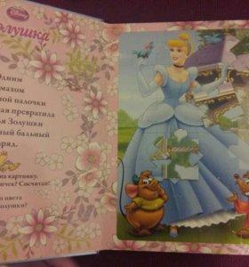 Белль и Золушка. Моя большая книжка - мозаика.