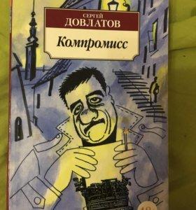 """Книга. Сергей Довлатов """"Компромисс"""""""