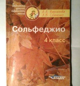 Варламова Семченко учебник по сольфеджио 3 класс