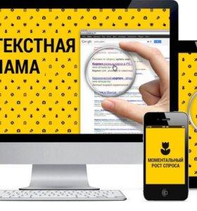 Настройка контекстной рекламы в Яндексе и Гугле