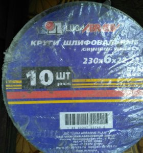 Диски шлифовальные на большую болгарку