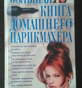 Книга домашнего парикмахера