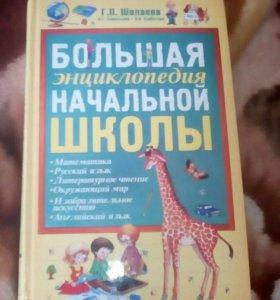 Энциклопедия 1-4 класс