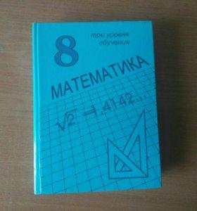 Учебник Математика