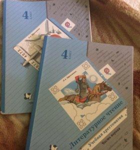 Хрестоматии за 4 класс за две книги