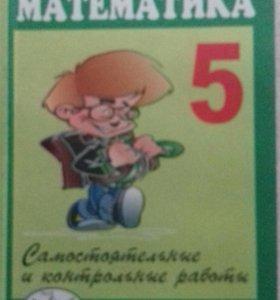Ершова Голобородько Математика 5 класс