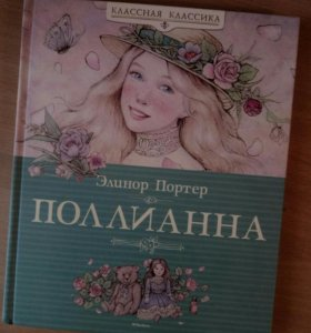 "Набор книг: Элинор Портер ""Полианна"", Диана Уинн"