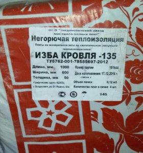Утеплитель ИЗБА -135