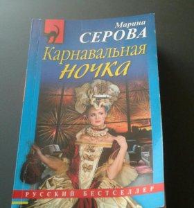 Книга Марина Серова