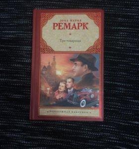 "Книга Эрих Марии Ремарк""Три товарища"""