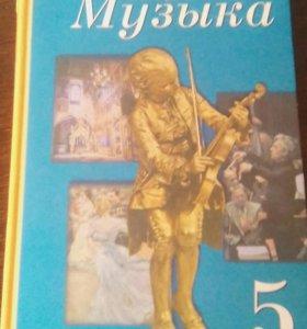 Учебник пр музыке 5 класс