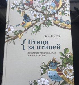 "Книга новая "" птица за птицей"""